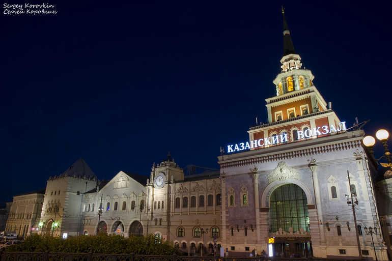 Казанский вокзал в Москве (Россия)