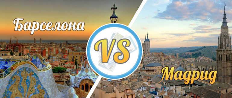 Испания. Барселона или Мадрид?